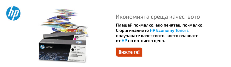 HP Икономични Тонери