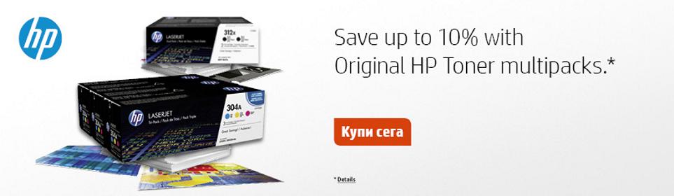 Спестете с HP Toner Multipacks