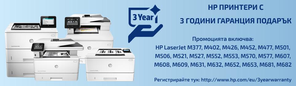 HP принтери с 3 години гаранция