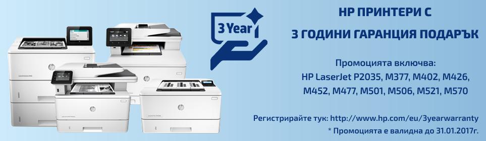 HP принтери с 3 години гаранция ПОДАРЪК