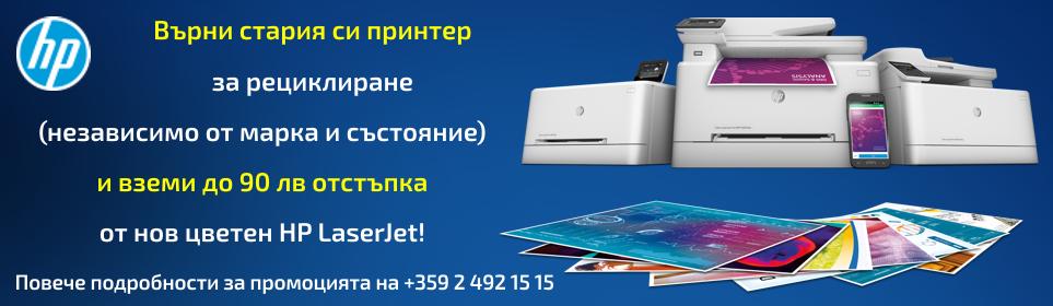 Върни принтер и вземи ОТСТЪПКА