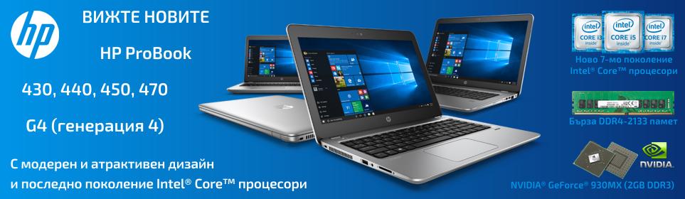 Вижте новите HP ProBook Generation 4
